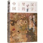 汉字里的中国--藏在汉字里的古代生活史