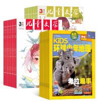 儿童文学少年双本套+环球少年地理KiDS组合订阅 2019年10月起订 全年杂志订阅  杂志铺