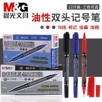 晨光2130小双头记号笔绘画勾线笔描线笔光盘笔CD油性记号笔绘画勾线笔