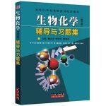 生物化学辅导与习题集 第3版(第三版) 生物化学王镜岩第三版上下册教材配套习题集 生物化学考研参考用书