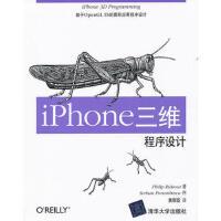 【二手旧书8成新】iPhone三维程序设计 基于OpenGL ES的图形应用程序设计 (美)莱德奥特 97873022