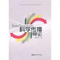 【二手书9成新】 科学传播导论 黄时进 华东理工大学出版社 9787562828693