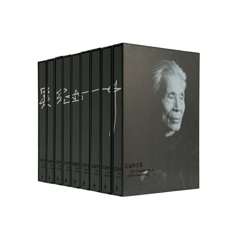 吴冠中全集(共9册)(精)