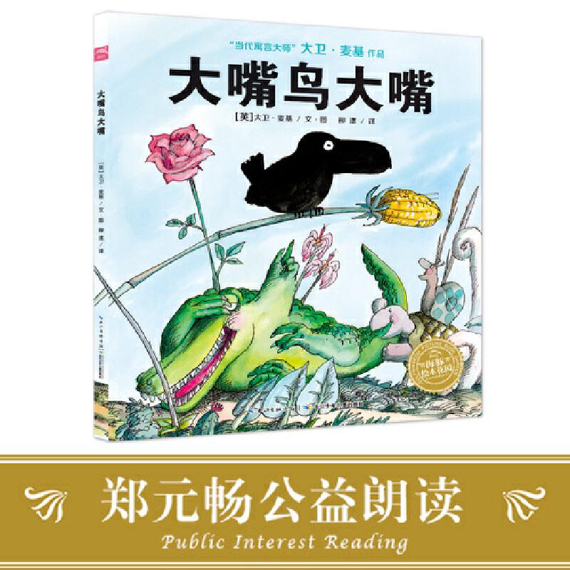 """海豚绘本花园:大嘴鸟大嘴(平装) 英国图画书作家、欧洲""""当代寓言大师""""""""花格子大象艾玛""""作者大卫·麦基杰作。努力做好自己,生活会给你惊喜。(海豚传媒出品)"""