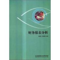 【二手旧书8成新】财务报表分析 杨孝安,何丽婷 9787568225687