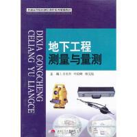 【二手旧书8成新】地下工程测量与量测 肖东升,叶险峰,邢文战 9787564321376