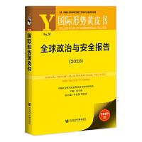 国际形势黄皮书:全球政治与安全报告(2020年) 张宇燕 编著 社会科学文献出版社
