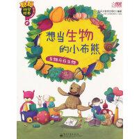 聪聪科学绘本. 第3辑. 生物篇―想当生物的小布熊 : 生物与非生物
