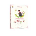 最小孩童书・儿童文学奖名家名作集:在你心里开满花・野菊的小街(大字护眼版)