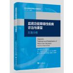 盆底功能障碍性疾病诊治与康复:肛肠分册