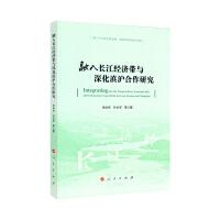 【人民出版社】融入长江经济带与深化滇沪合作研究