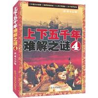 【二手书9成新】 上下五千年难解之谜4 清渠 北京工业大学出版社 9787563920976