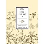 中国书画入门(吴昌硕弟子、齐白石伯乐等书画大家代表作;便于实践的中国书画入门指导书)