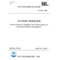 水文设施工程验收规程 SL 650-2014 (中华人民共和国水利行业标准)