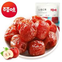 【百草味-冰糖山楂120gx2袋】休闲零食小吃 酸甜特产山楂果