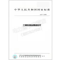 JJG 71-2005 三等标准金属线纹尺