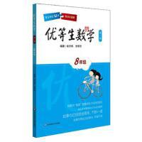 【二手旧书8成新】优生数学 八年级(第三版 朱华伟,李苹芳 9787567561144