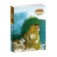 动物小说大王沈石溪品味成长书系:麻子猴王 沈石溪 9787530767221
