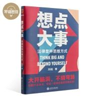 《想点大事》重磅发售 刘晗新书 签名本 每个人的法律通识书 法律基础 法律常识 罗辑思维