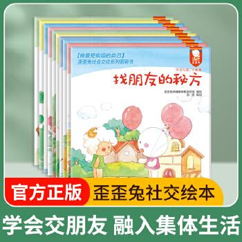 做最受欢迎的自己——歪歪兔社会交往系列图画书(全10册) 3-6岁亲子情商绘本,涵盖幼儿社交能力的合群、分享、包容、关爱、礼貌等10种品格,贴近生活的小故事,潜移默化地帮助孩子学会交朋友,克服社交恐惧,融入新集体,爱上幼儿园,全方位培养孩子的情商与社交能力。