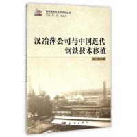 汉冶萍公司与中国近代钢铁技术移植