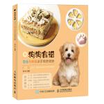 狗狗食谱 零食与鲜食亲手做更健康