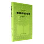 德国教师培养指南/外国教育名著丛书