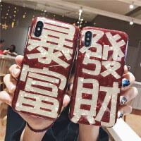 发财暴富好运苹果x手机壳iphone8plus贝壳纹xs max全包软壳6s新年红色7plus防摔保护套xr创意个性文