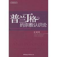 【二手旧书8成新】普兰丁格的宗教认识论 梁骏 9787500454304
