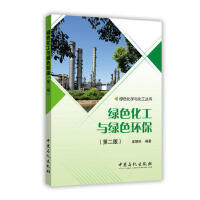 【二手旧书8成新】绿色化工与绿色环保(第二版 梁朝林 9787511438393