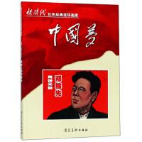 中国梦:两弹元勋 邓稼先/新时代红色经典连环画库