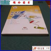 【二手9成新】童心树华文原创:管家琪启迪童年笔记书(5)阅读的奇
