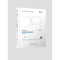 考研英语(二)阅读理解真题精讲・28分达(全2册) 李旭 9787562081982