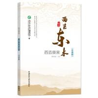 西去东来:日语版