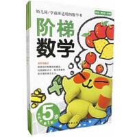 阶梯数学・5岁 (共5册)