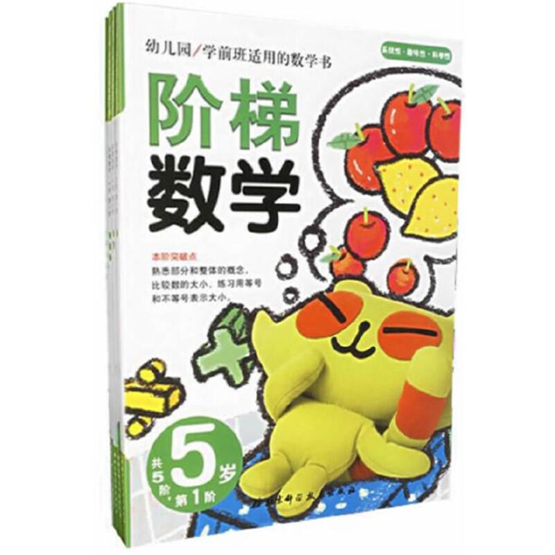 阶梯数学·5岁 (共5册)阶梯式学习,系统、全面开发孩子数学潜能,当当网10年热销百万册,数学知识与生活实践紧密结合,一套书搞定幼儿园和幼小衔接数学