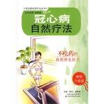 【TH】冠心病自然疗法 顾宁 江苏科学技术出版社 9787534567490