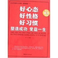 【二手旧书8成新】好心态 好性格 好习惯:塑造成功 受益一生 蒋林 9787802035232