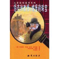 伯克利教授与城堡的珠宝――儿童侦探故事系列 9787501547388