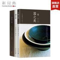 正版 器物之美(3册) 高木教雄 高桥绿 装得下生活的美器好物 日本民艺餐具茶具制作 陶瓷漆器花器茶器皿 美学艺术以售价