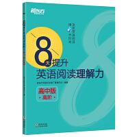 新东方 8天提升英语阅读理解力――高中版(高阶)