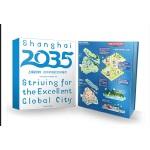 上海2035——迈向卓越的全球城市