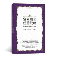 宝冢剧团经营战略:跨越百年的演艺生意经