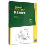 新思维德语B1+练习册(全两册)