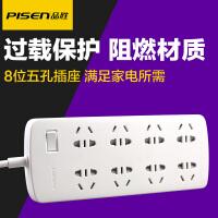 【包邮】品胜智能排插宽座系列多孔USB插线板生活插座拖线板 8位插线板 八孔插座