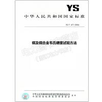 YS/T 471-2004 铜及铜合金韦氏硬度试验方法