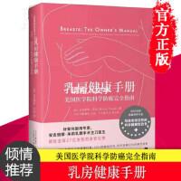 正版 乳房健康手册:美国医学院科学防癌完全指南