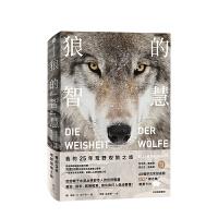 狼的智慧 埃莉H拉丁格 著 动物智慧 进化论 狼性 适应力 竞争力 领导力 人性 狼的百科 狼的行为 中信出版社图书