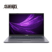 华硕(ASUS)顽石六代S 英特尔酷睿i5 14.0英寸轻薄笔记本电脑(十代i5-1035G1 4G 256GSSD