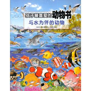 孩子最喜爱的动物书――与水为伴的动物
